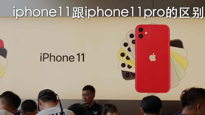 iphone11跟iphone11pro的区别