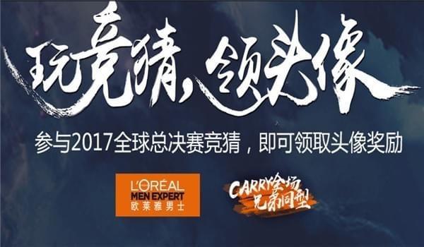 lols7总决赛每日竞猜活动地址 2017总决赛每日竞猜头像领取地址