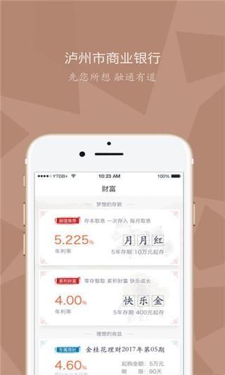 泸州商业银行app下载