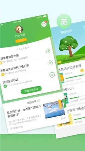 沪江网校手机版下载