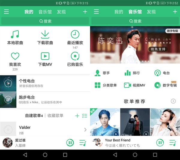 QQ音乐:腾讯系音乐