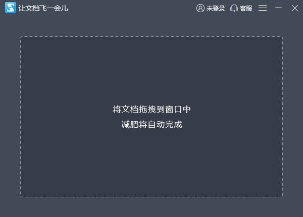 福昕PDF压缩大师软件