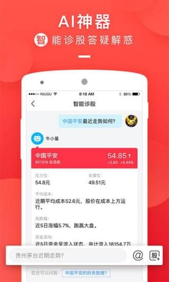 牛股王app