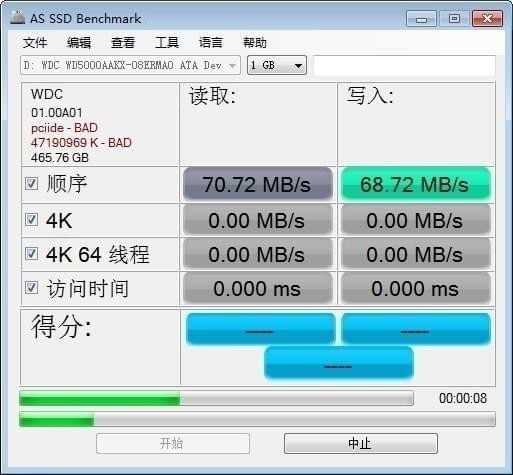 固态硬盘性能测试(AS SSD Benchmark)