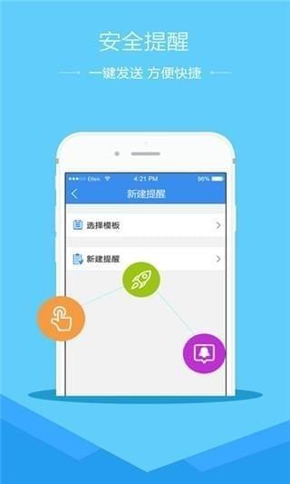 唐山市安全教育平台