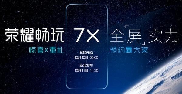 华为荣耀7x