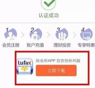 陆金所app下载