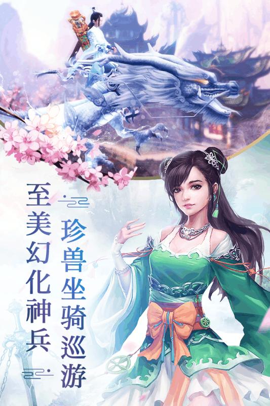 刀剑斗神传官方手游