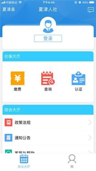 夏津人社app