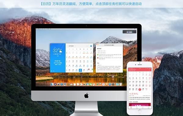 人生日历Mac版