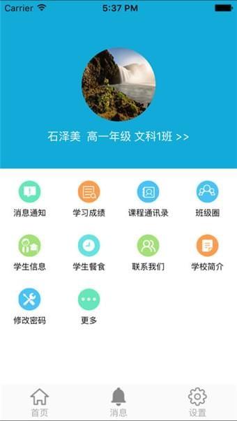 成实外校讯通app