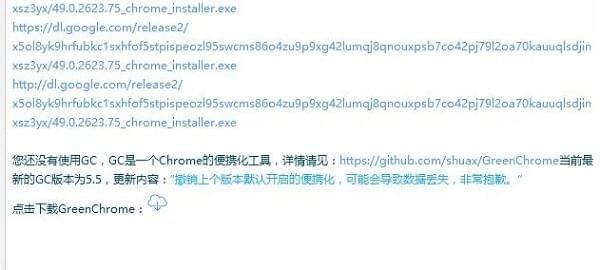 google chrome更新器