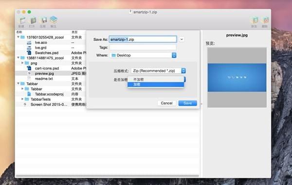 智能压缩Mac版