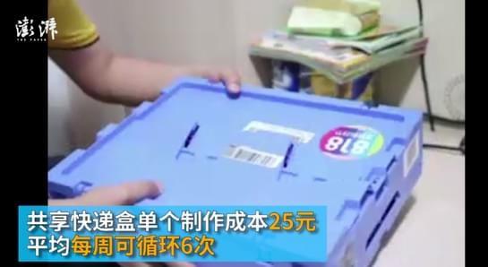 共享快递箱是什么意思 共享快递盒有什么用