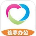 连享办公app