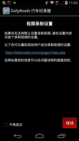 dailyroads中文版下载