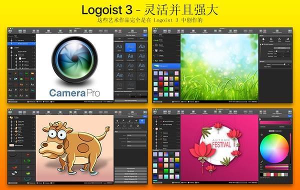 Logoist 3 for Mac