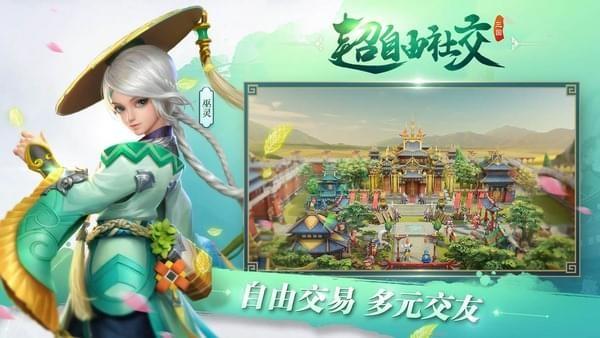 三国如龙传ios游戏下载