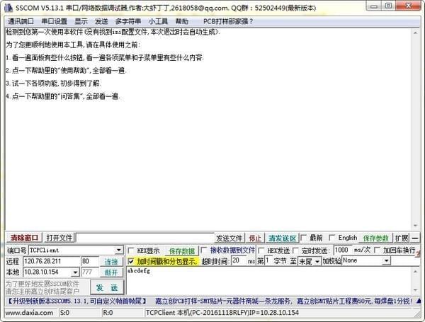 串口调试软件(SSCOM)