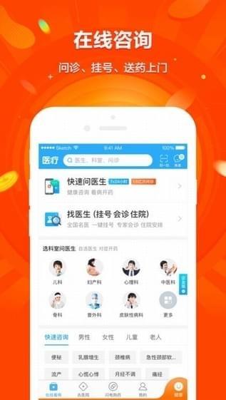 平安好医生app