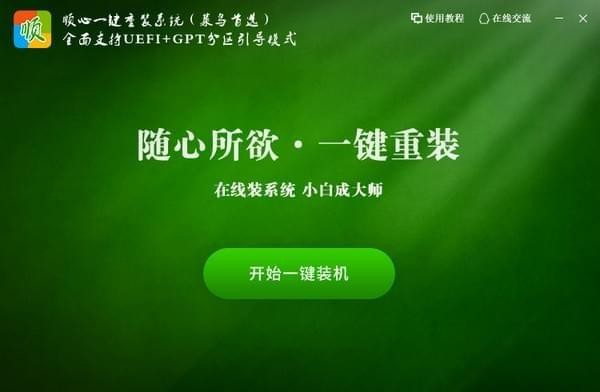 �心一�I重�b系�y官方版下�dv1.0.9
