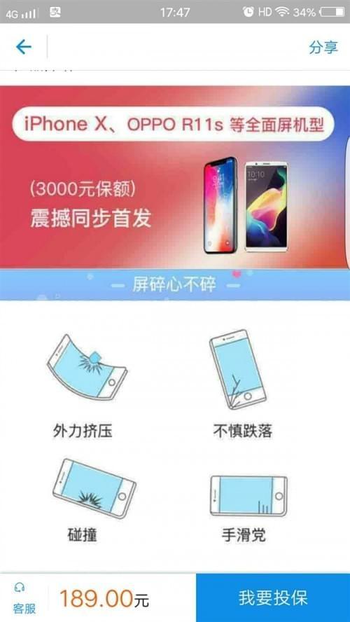 支付宝苹果iPhoneX手机碎屏险哪里买 iPhoneX碎屏险价格是多少