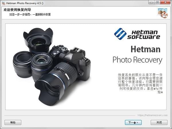 Hetman Photo Recovery(照片恢复软件)