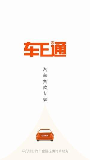 平安车e通手机版下载|平安车E通安卓版v1.1.2手机官方苹果的序列号图片