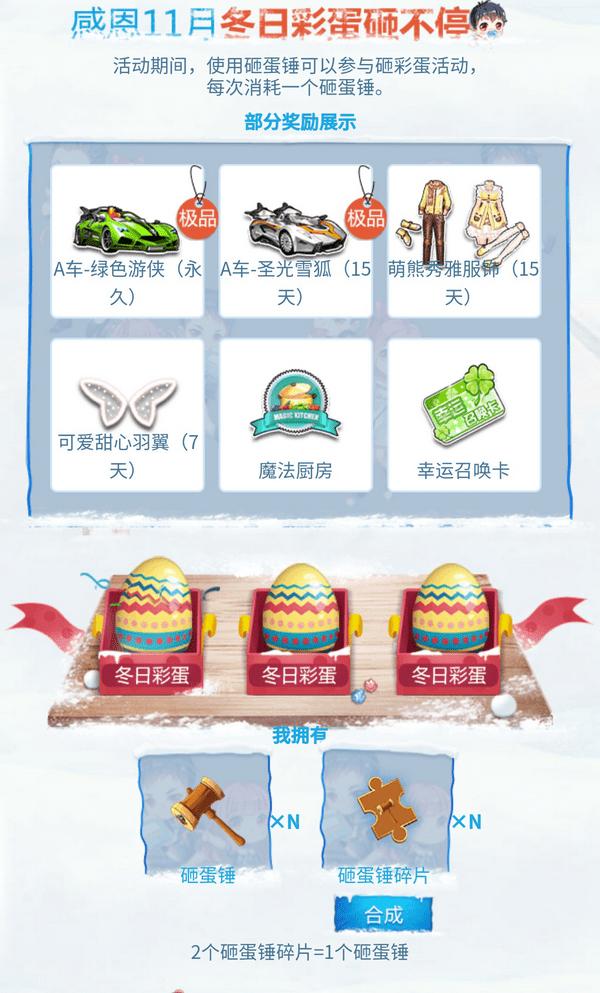 qq飞车冬季狂欢乐享永久