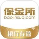 保金所app