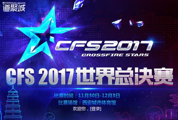 cfs2017中国区