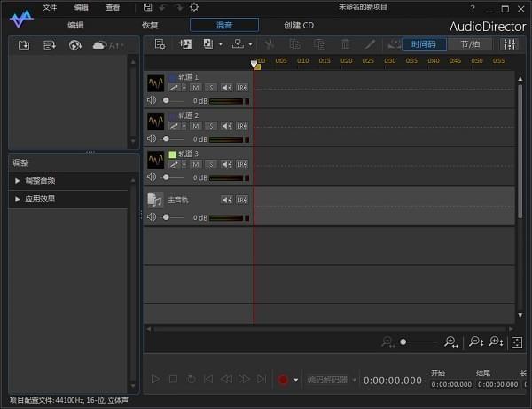 AudioDirector8(音频编辑软件)