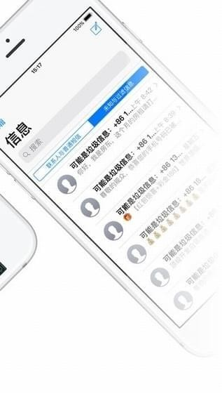 360手机卫士iPad版
