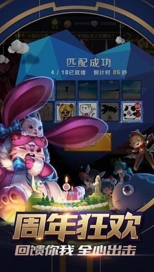 王者荣耀iPad下载