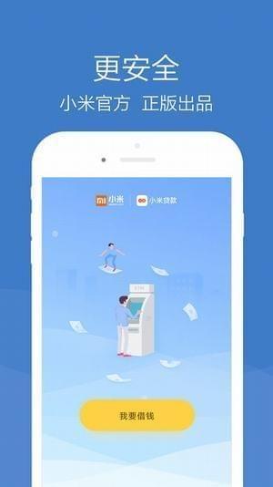 小米贷款app下载