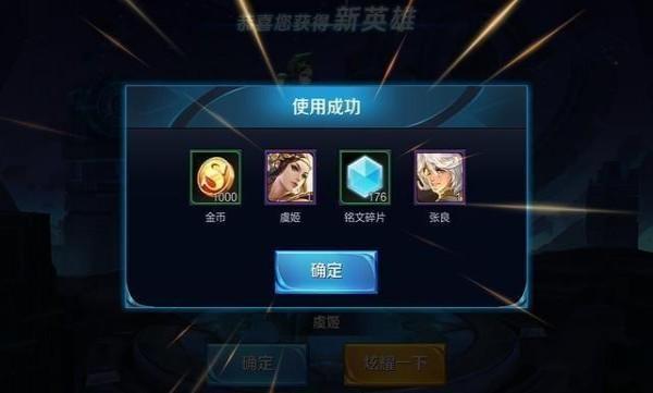 王者荣耀金币箱官方版本下载