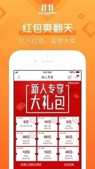 京东iPad版