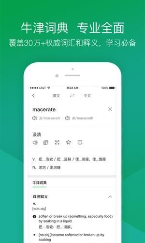 搜狗旅行翻译宝