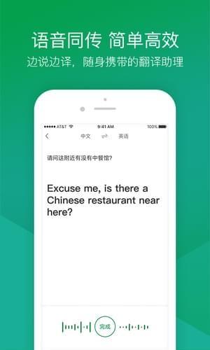 搜狗旅行翻译宝app下载