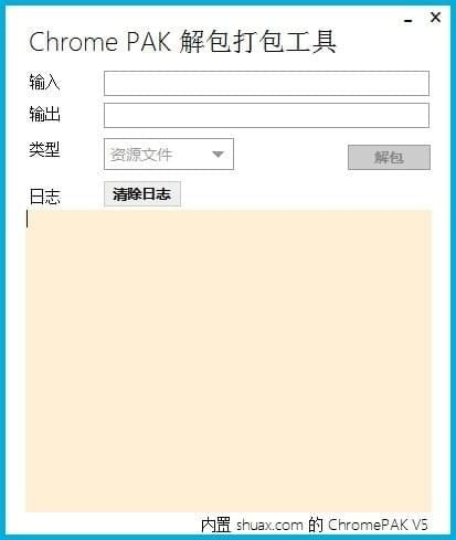 Chrome PAK解包打包工具