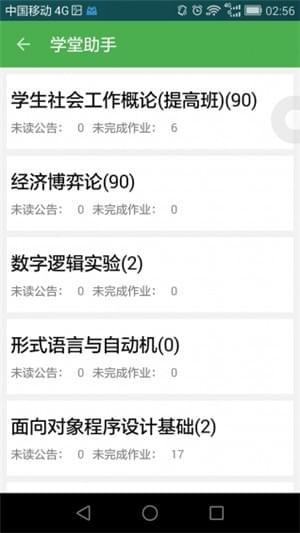清华大学校园网app