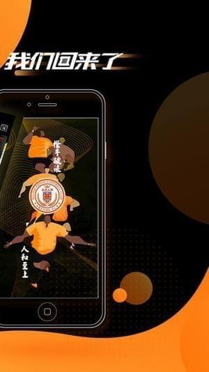 北京人和俱乐部app下载