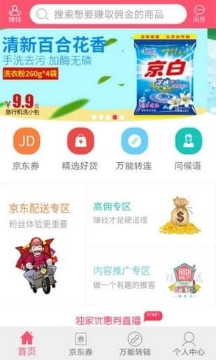 京推推app下载