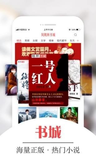 凤凰网书城app下载