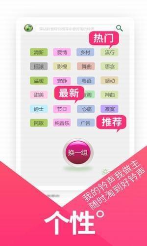 驿站铃音app下载