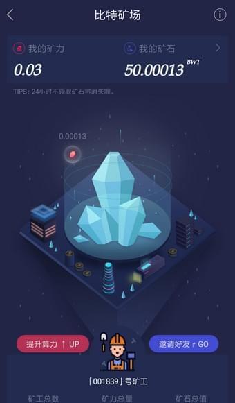 比特矿场app