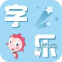 字樂app
