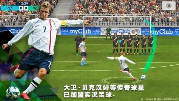 实况足球手游电脑版下载