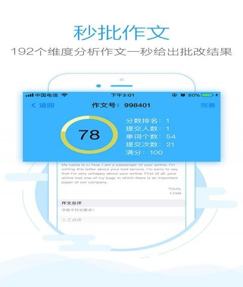 句酷批改网_批改网app下载|句酷批改网app 安卓版v1.6.3 - PC6安卓网