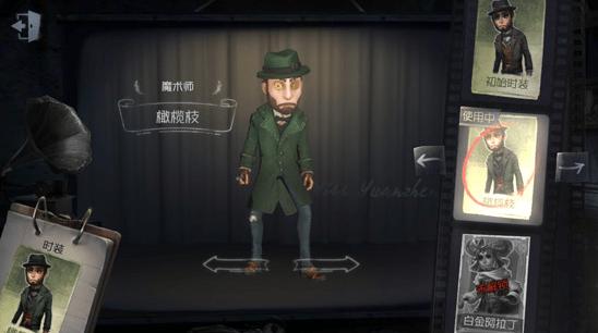 第五人格魔术师橄榄绿皮肤怎么得